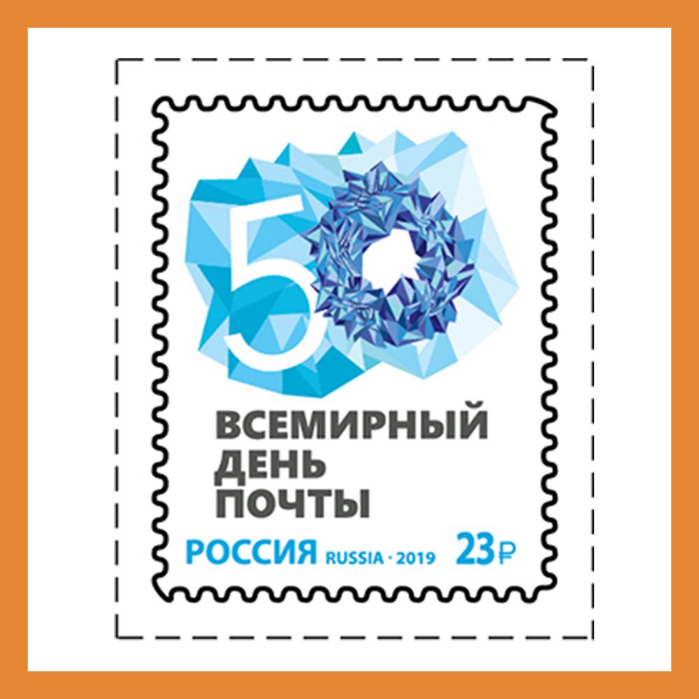Выпущена новая марка к 50-летию Всемирного дня почты