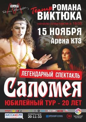 Легендарный спектакль «САЛОМЕЯ». Арена КТЗ