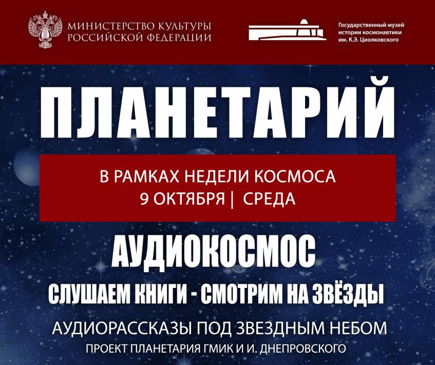 Калужан приглашают в планетарий ГМИК им. К.Э. Циолковского