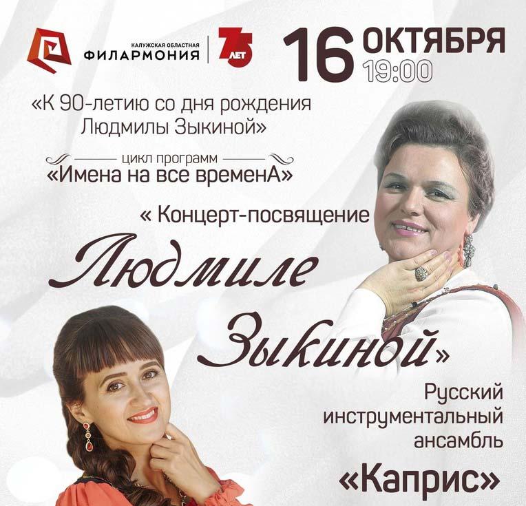 В Филармонии состоится концерт-посвящение к 90-летию со дня рождения Людмилы Зыкиной