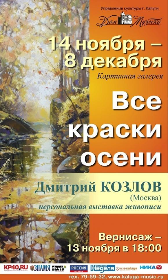 Выставка «Все краски осени». Галерея Дома музыки