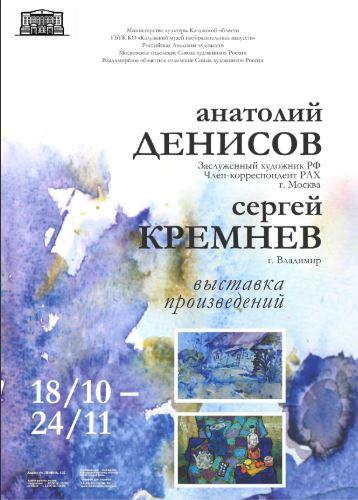 Выставка Анатолия Денисова и Сергея Кремнева. КМИИ