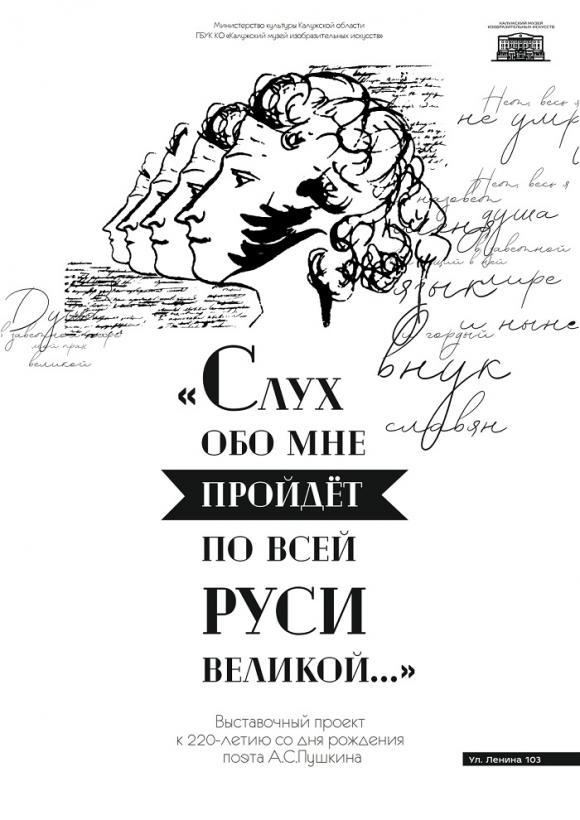 Выставка «Смерть поэта». КМИИ