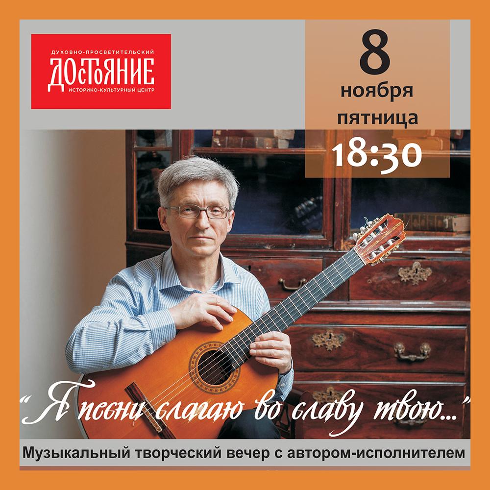Музыкальный творческий вечер с автором-исполнителем Валентином Лёвочкиным в центре «Достояние».