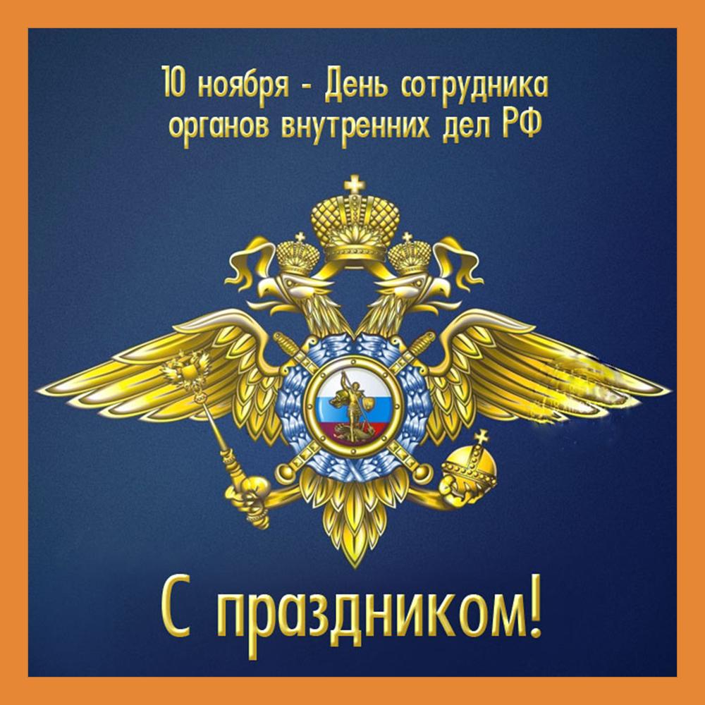 Калужских полицейских поздравили с Днем сотрудника ОВД