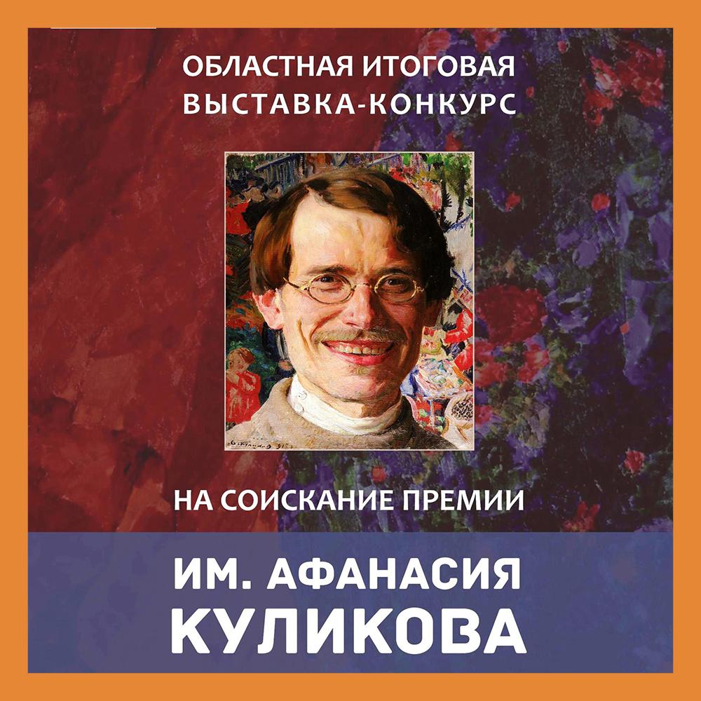 Выставка-конкурс на соискание премии имени Афанасия Куликова пройдет в Калуге