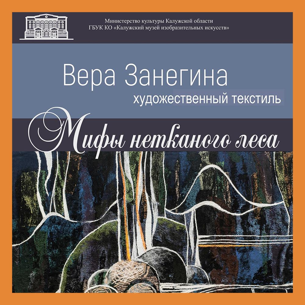 Московский художник Вера Занегина впервые представит в Калуге свои работы