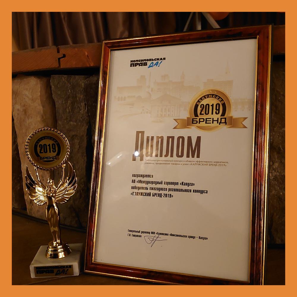 Международный аэропорт Калуга получил награду «Калужский бренд – 2019»