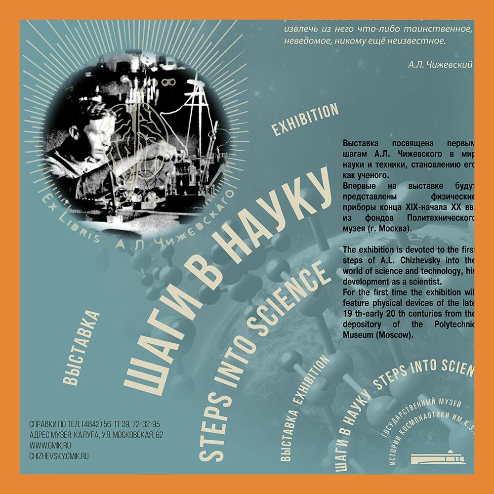 В Доме-музее А.Л. Чижевского стартует выставка «Шаги в науку»