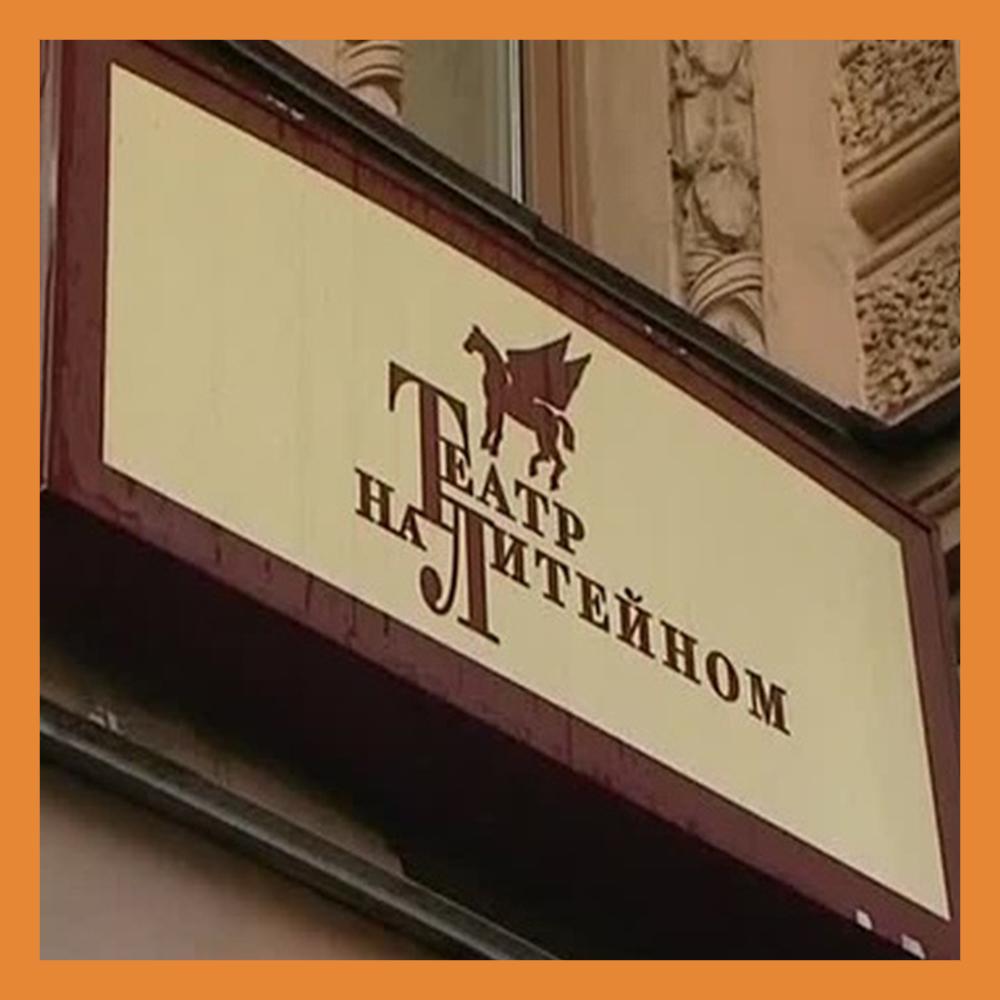 В Калуге пройдут гастроли петербургского театра