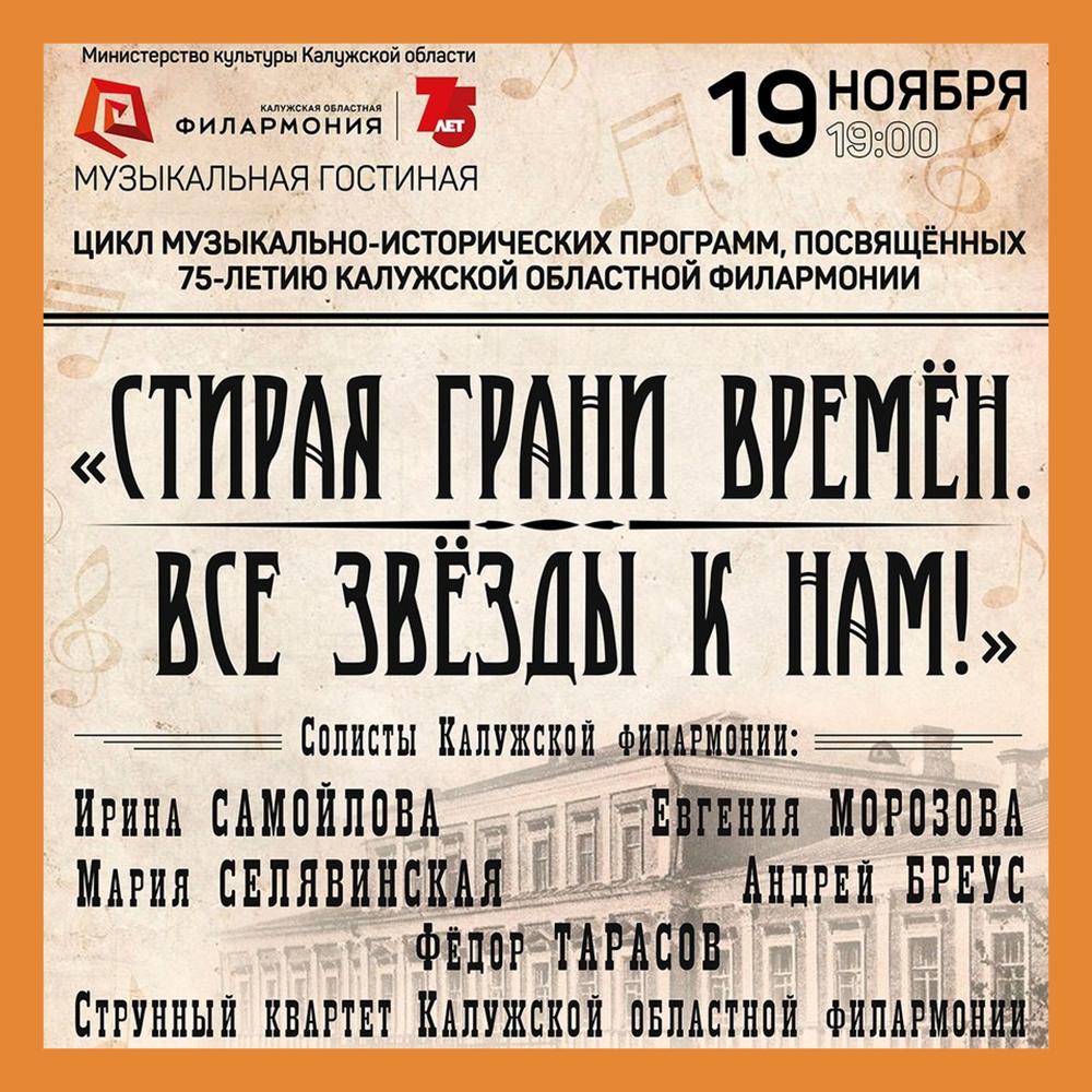 Калужан приглашают на программу посвящённую 75-летию филармонии