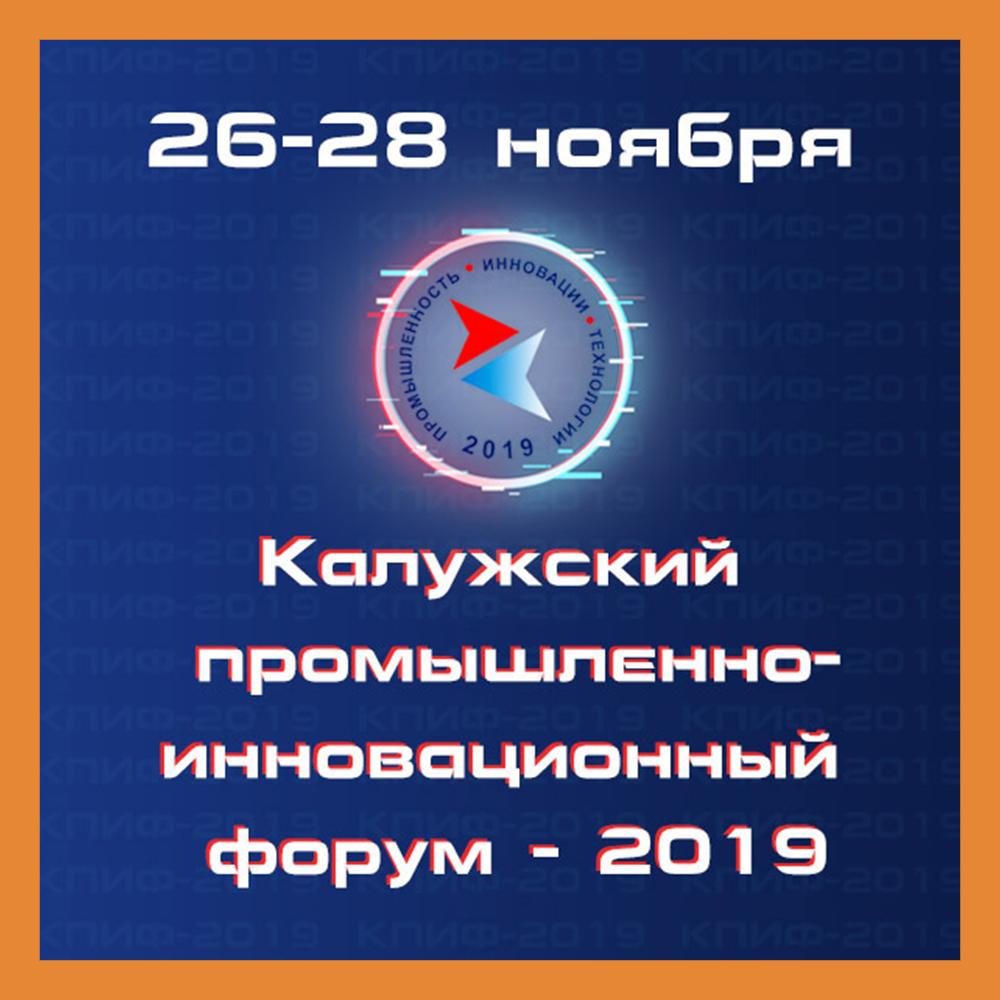 Калужский промышленно-инновационный форум состоится в конце ноября