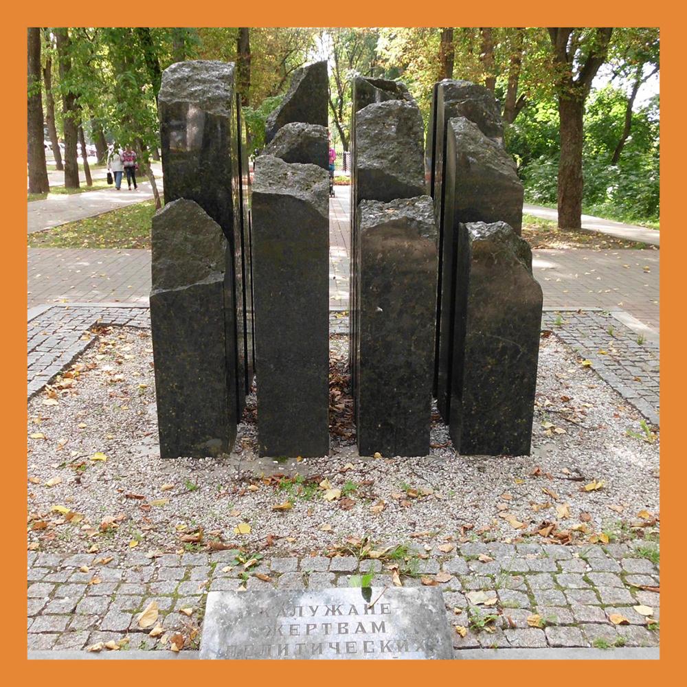 19 ноября 1999 года был открыт памятник жертвам политических репрессий