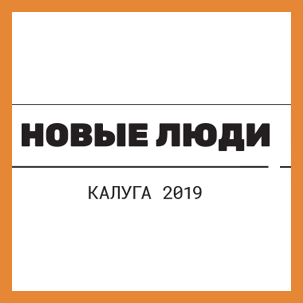 В Калуге состоится II театральный фестиваль «Новые люди»
