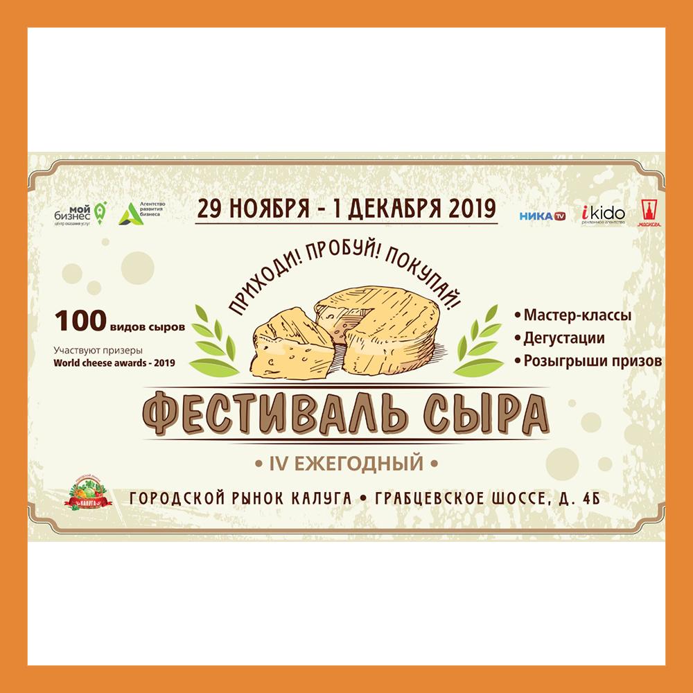 Фестиваль сыра пройдет в Калуге