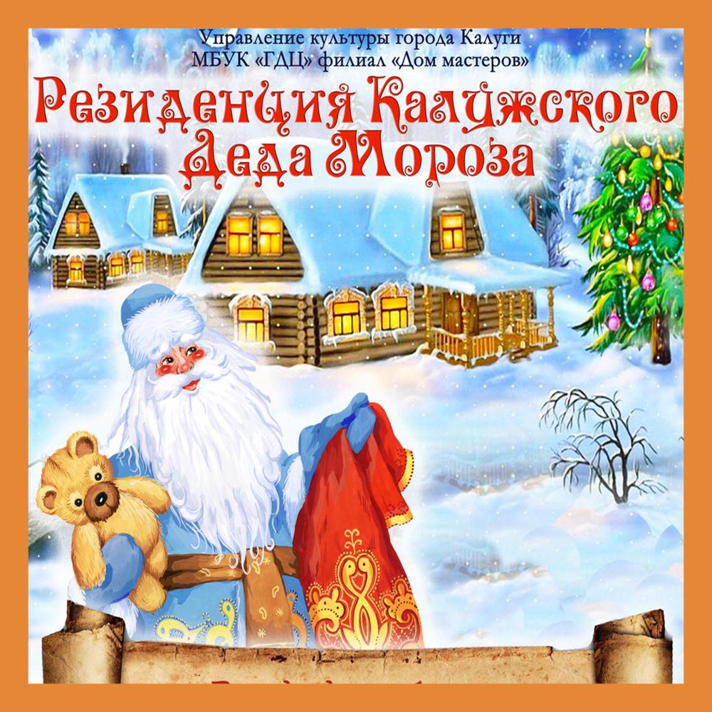 Анонс декабрьских мероприятий в Доме мастеров