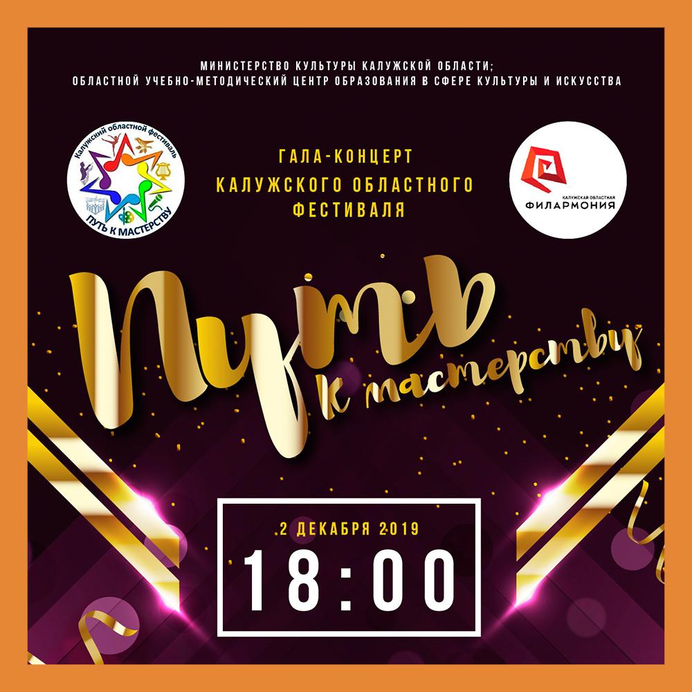 В Калуге пройдет региональный фестиваль «Путь к мастерству»