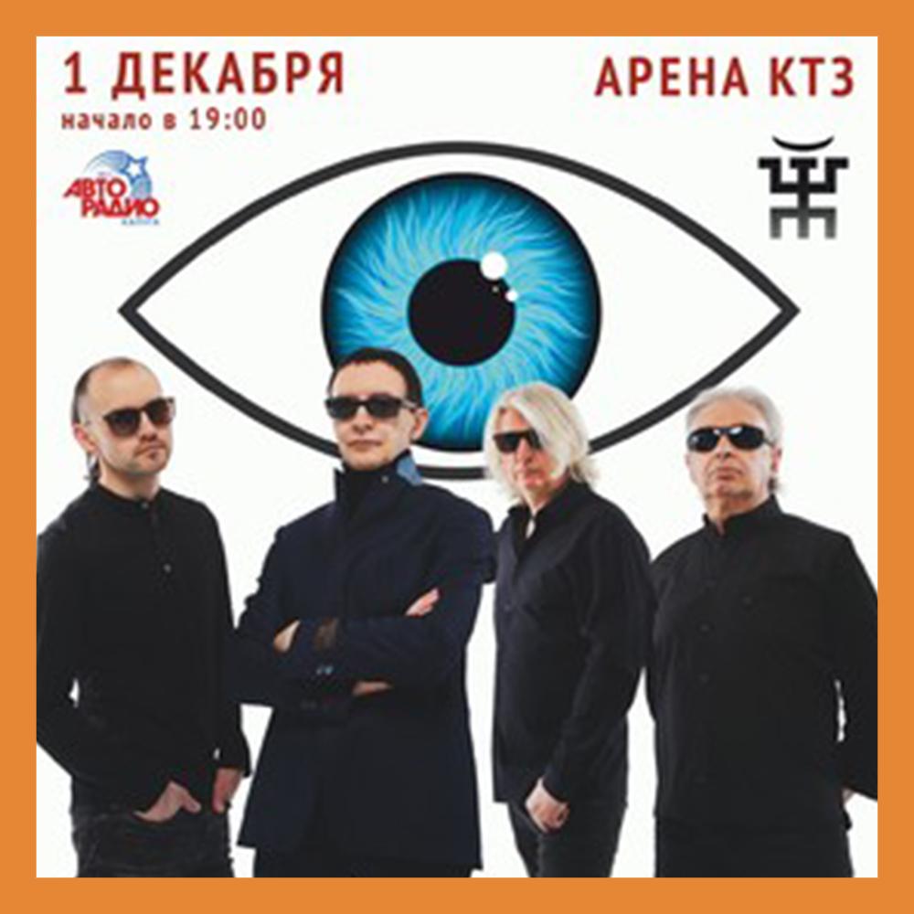 Группа Пикник на Арене КТЗ