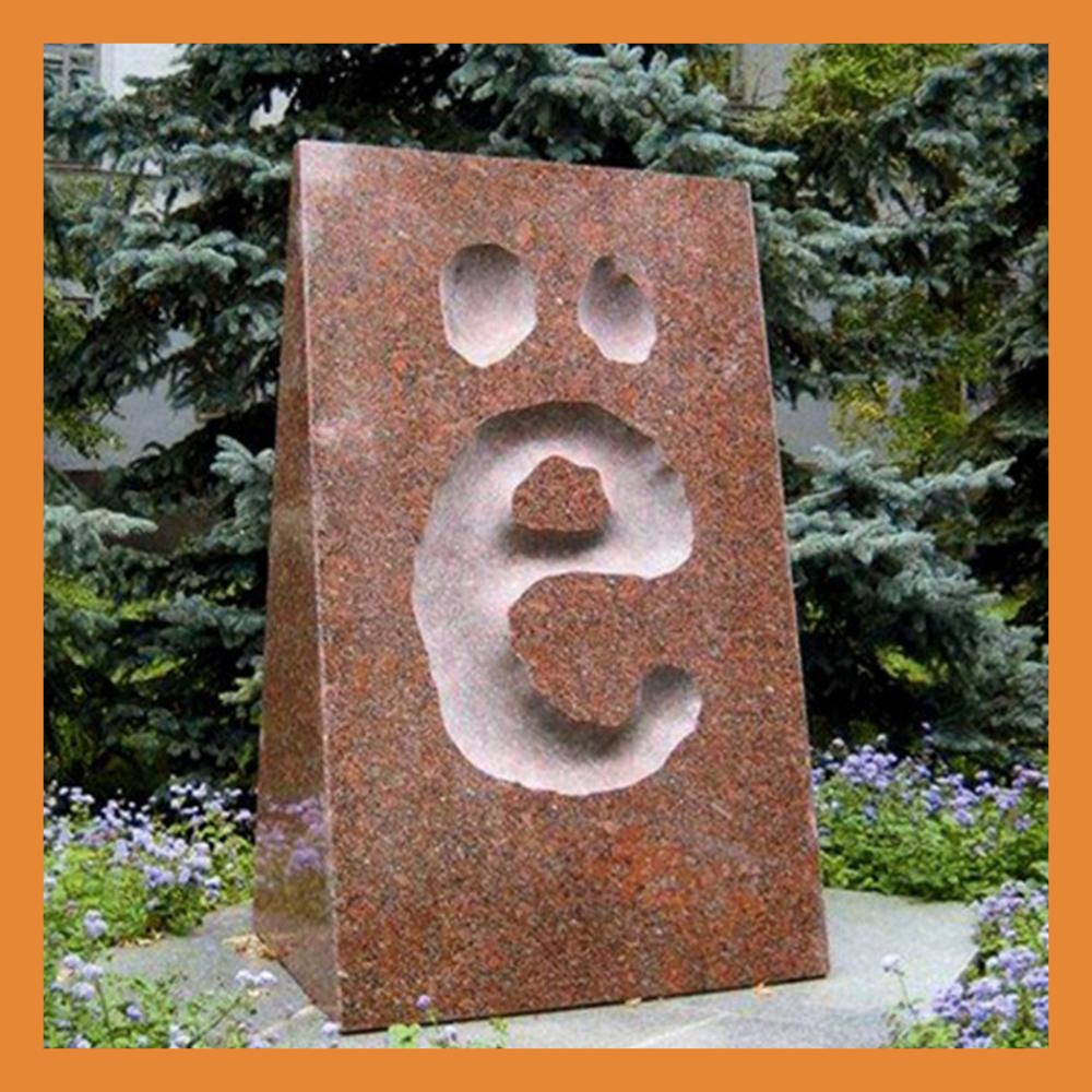 День буквы «Ё» в России