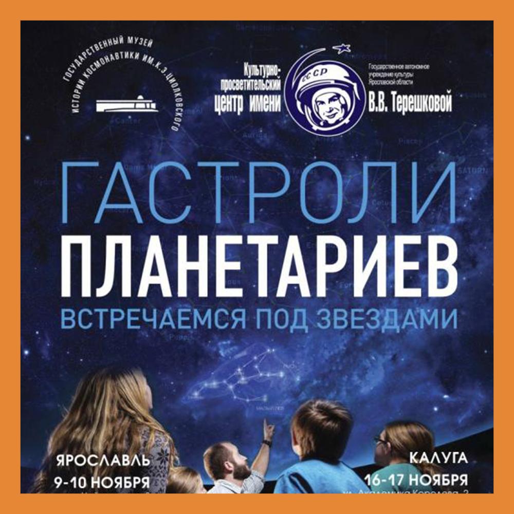 Ярославский планетарий представит программу в Калуге
