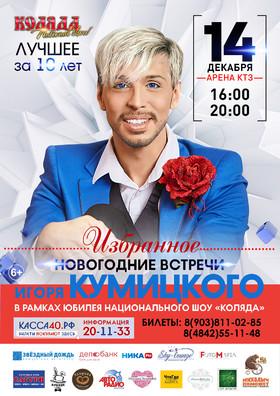Новогодние встречи Игоря Кумицкого. Арена КТЗ