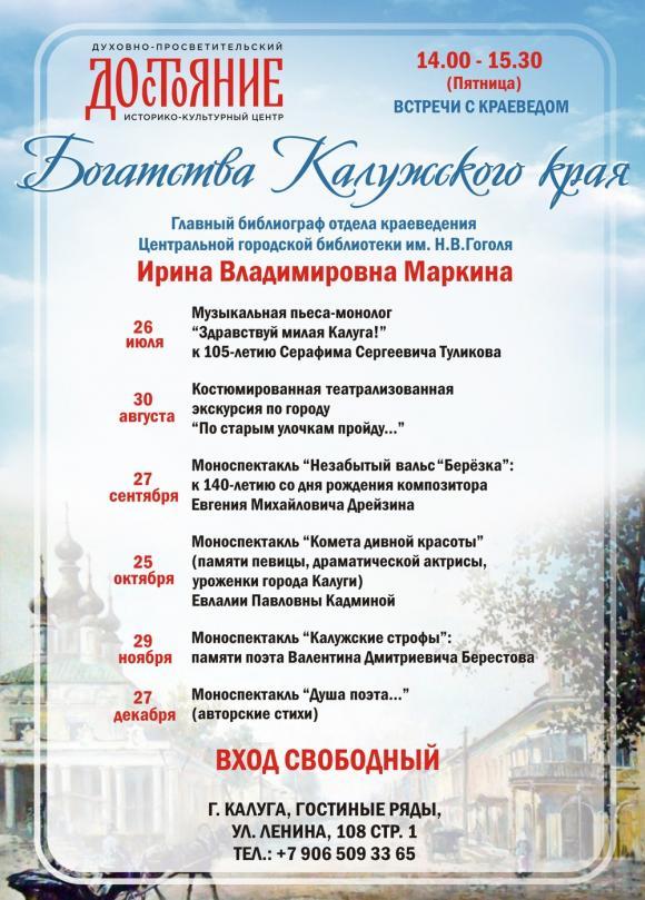 Встречи с краеведом «Богатства Калужского края». Достояние