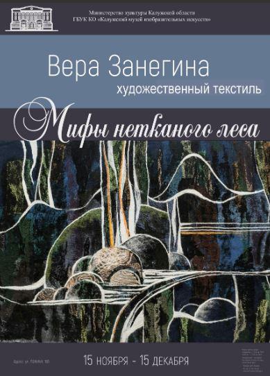 «Мифы нетканого леса». Калужский музей изобразительных искусств