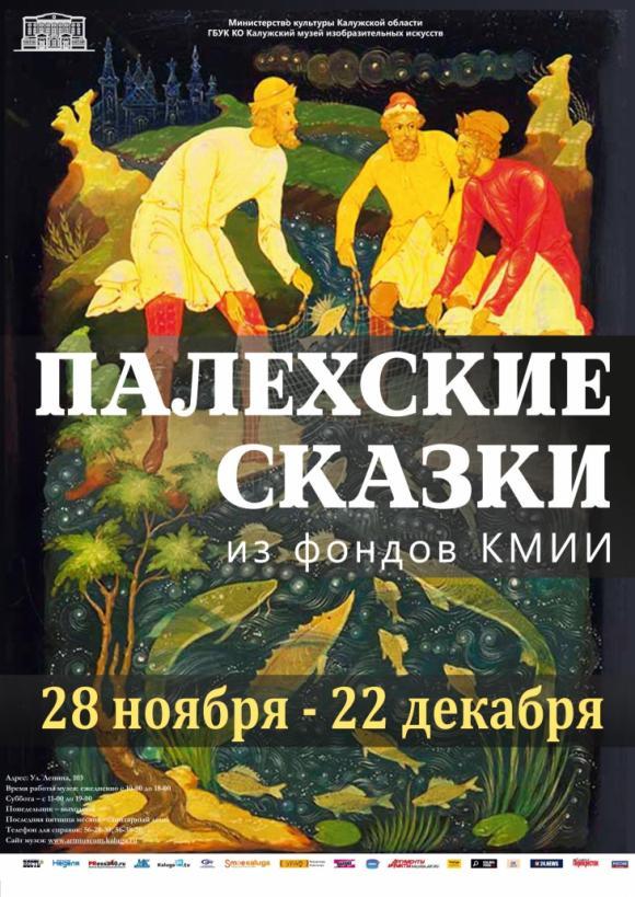 «Палехские сказки». Калужский музей изобразительных искусств