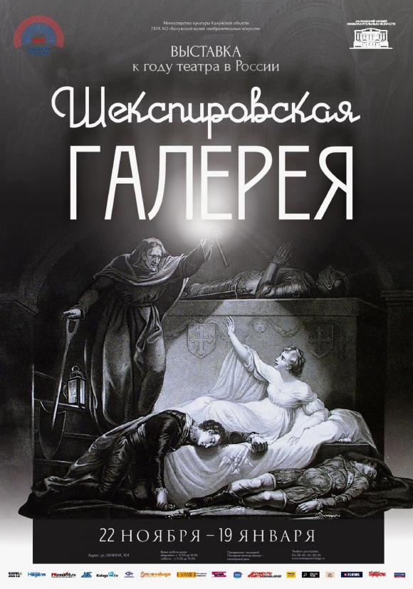 «Шекспировская галерея». Калужский музей изобразительных искусств