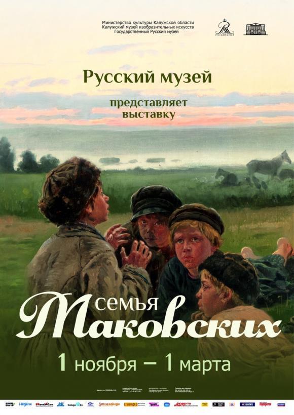 Выставка «Семья Маковских». Калужский музей изобразительных искусств