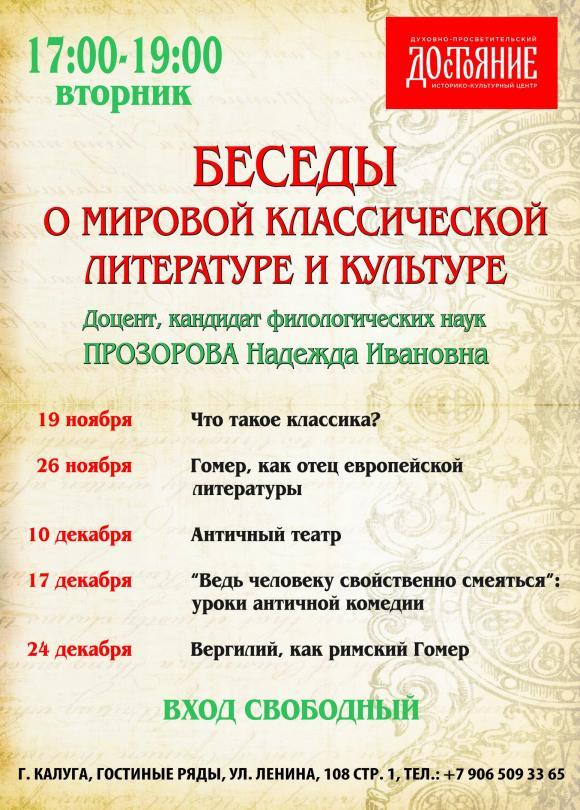 Беседы об истории мировой классической литературы и культуры. Достояние