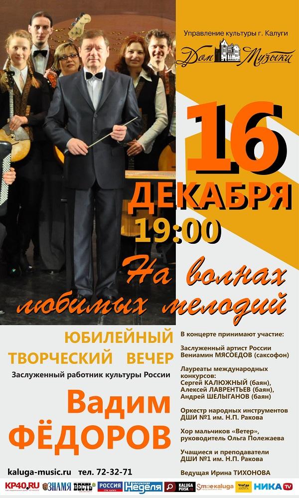 Творческий вечер В.Фёдорова. Дом музыки