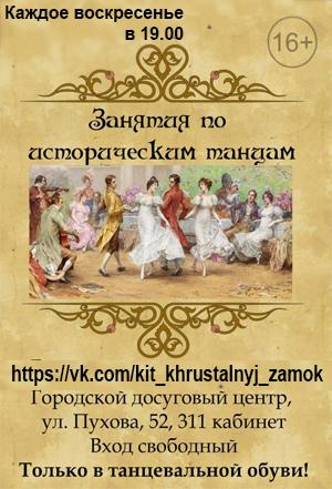 Занятия историческими танцами в Элизиуме. Городской Досуговый центр