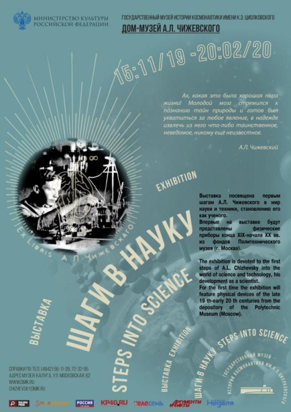 Выставка «Шаги в науку». Дом-музей А.Л. Чижевского