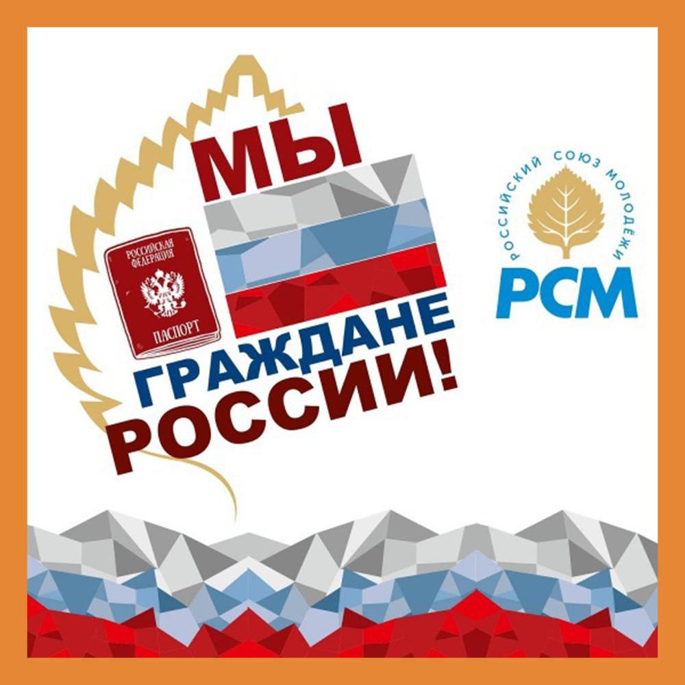 Юные калужане торжественно получат паспорта РФ