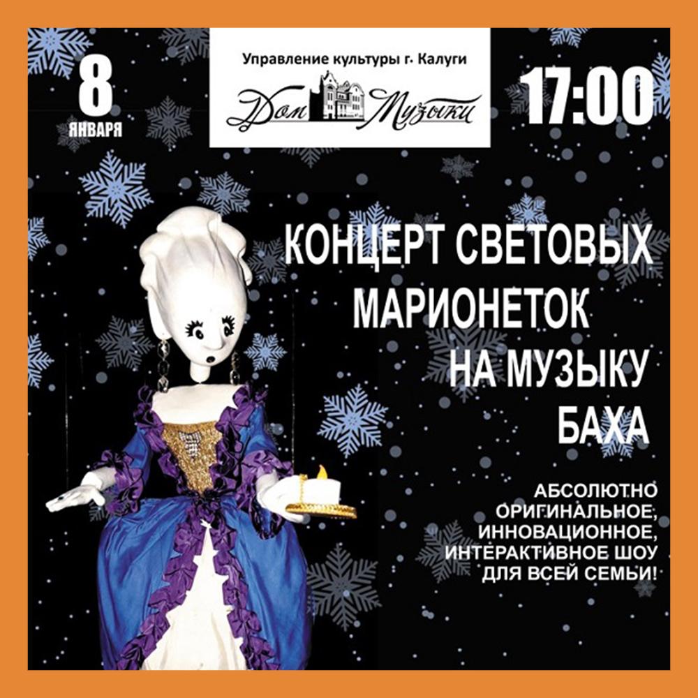 В Доме музыки состоится концерт световых кукол