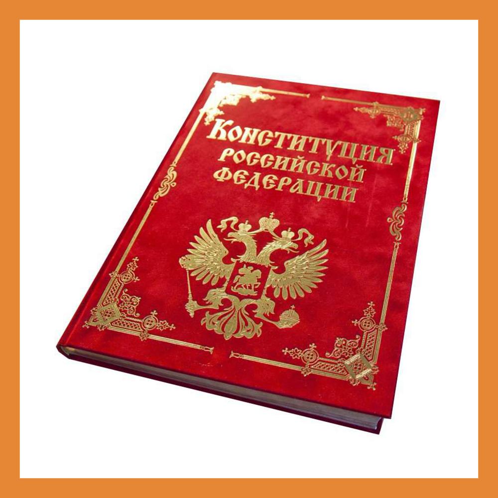 Сегодня отмечается День Конституции РФ