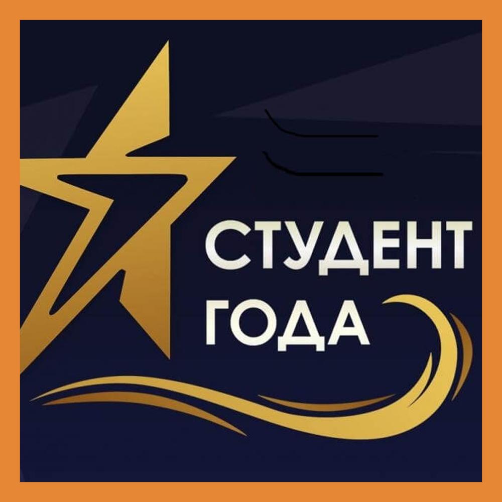 В Калуге выберут «Студента года»
