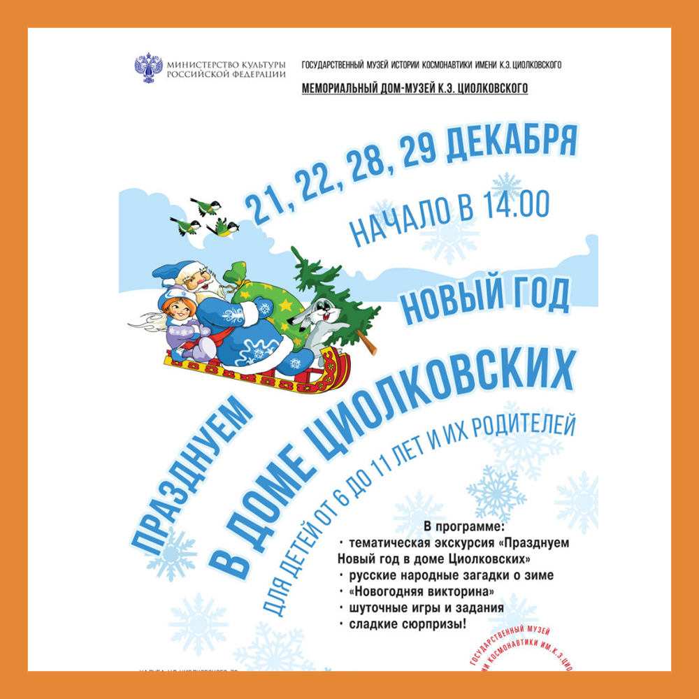 Дом-музей К.Э. Циолковского приглашает на новогодние праздники