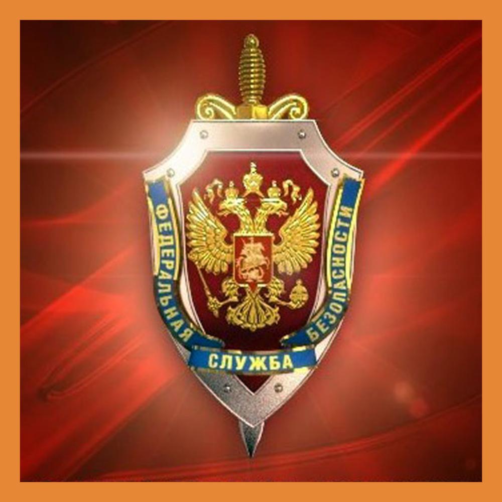 Сегодня отмечается День сотрудника органов государственной безопасности