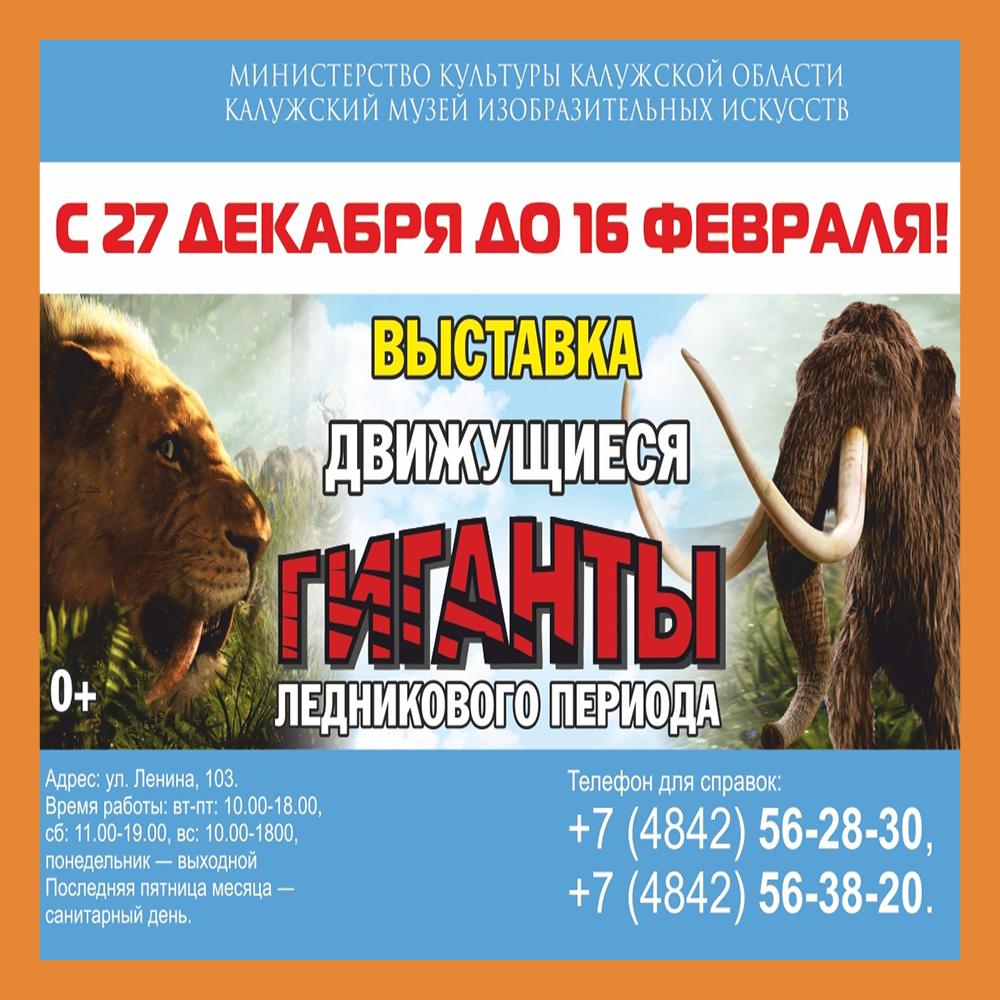 Калужский музей изобразительных искусств представляет выставку доисторических животных