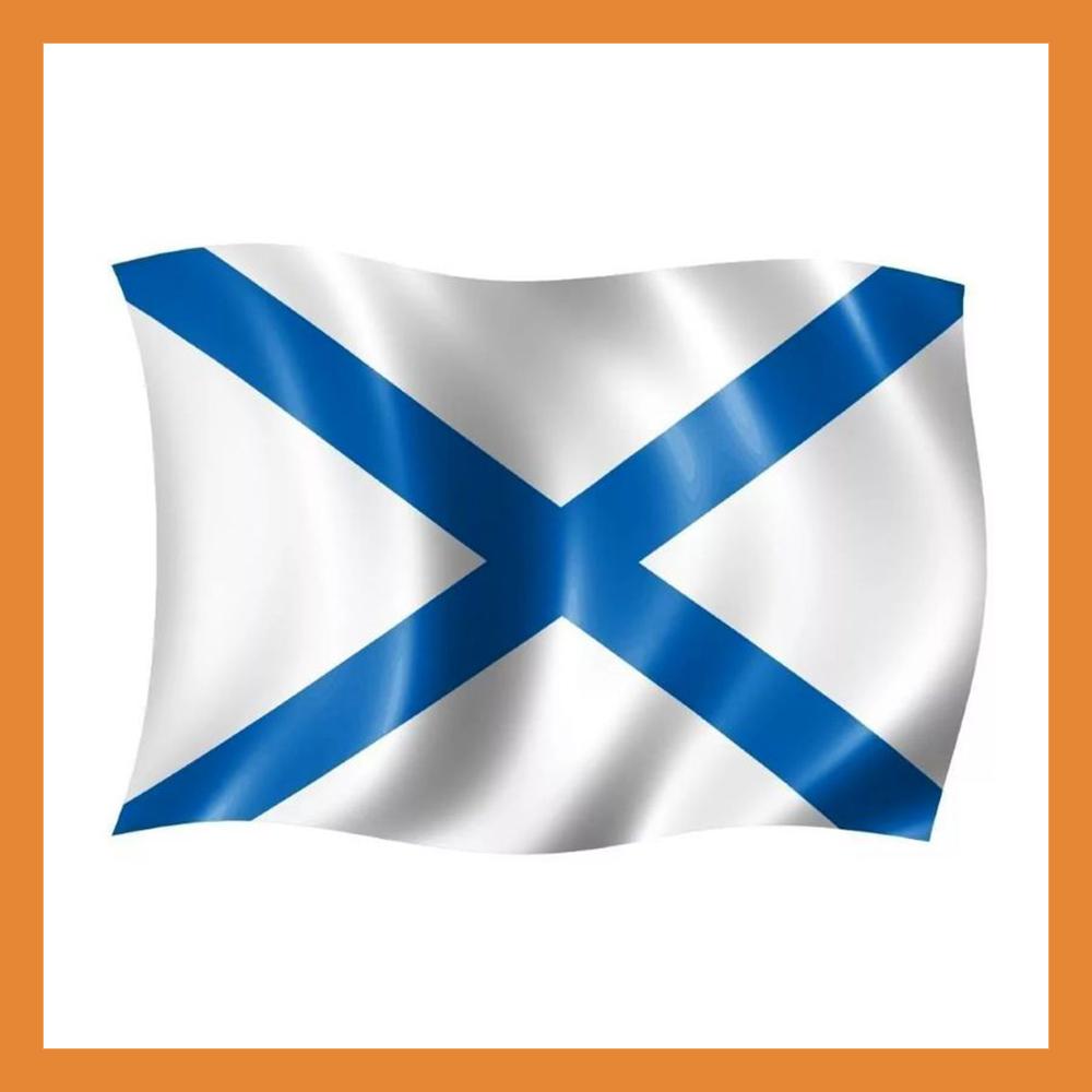 Сегодня празднуется День Андреевского флага
