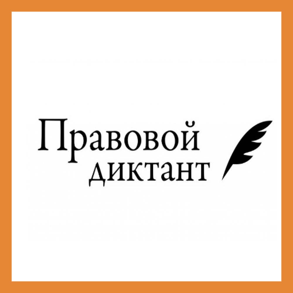 Всероссийский правовой диктант состоится в Калужской области