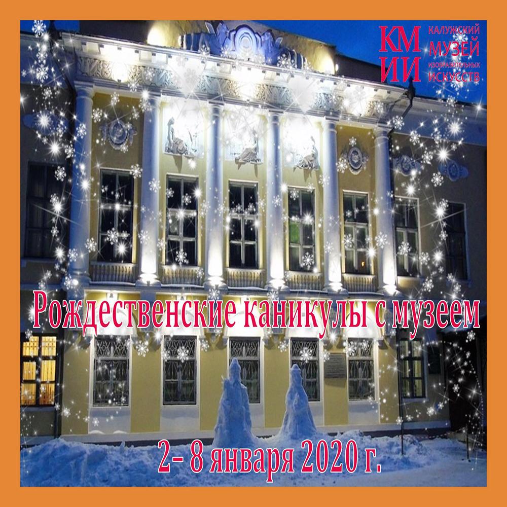 КМИИ приглашает на «Рождественские каникулы с музеем»