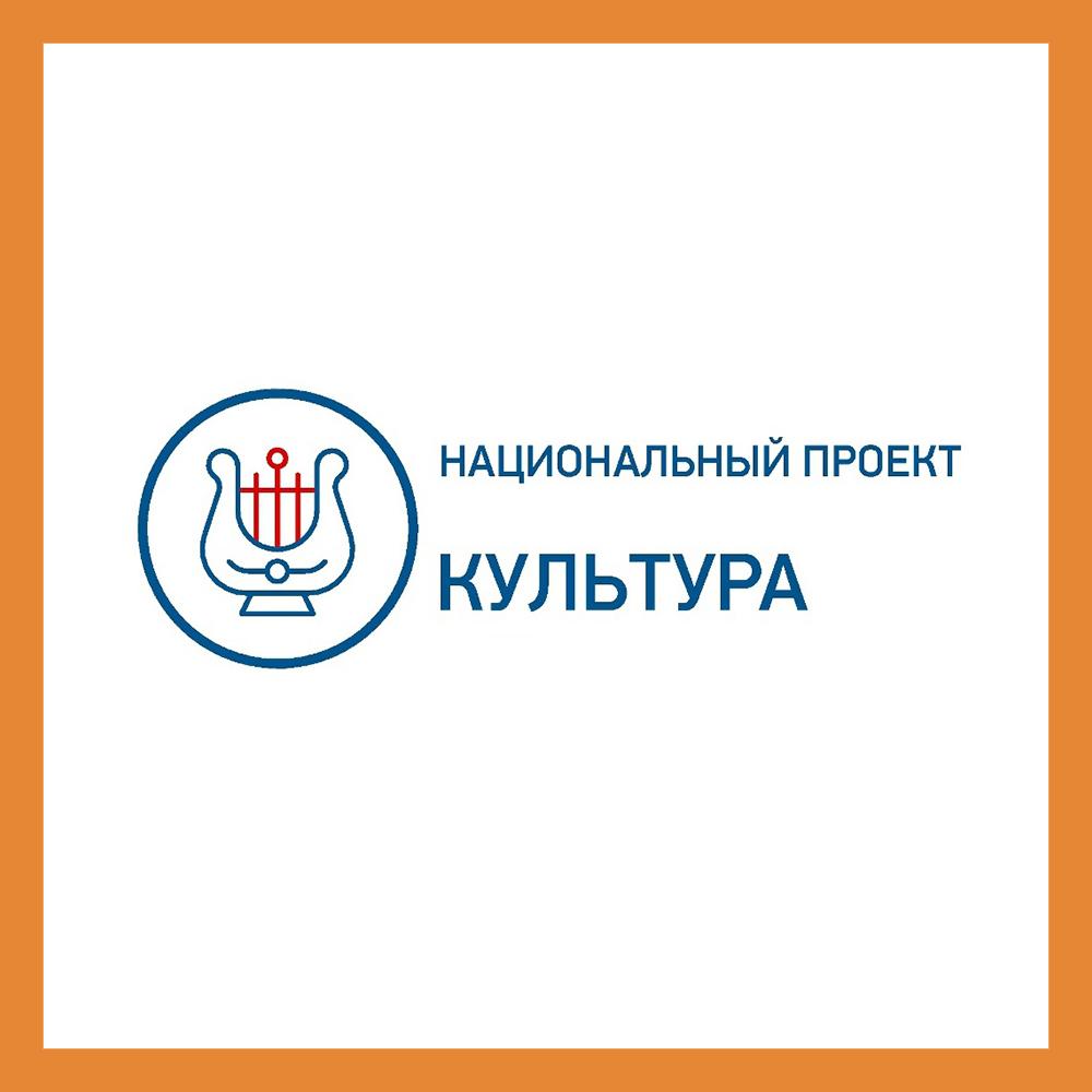 Подведены итоги национального проекта «Культура»