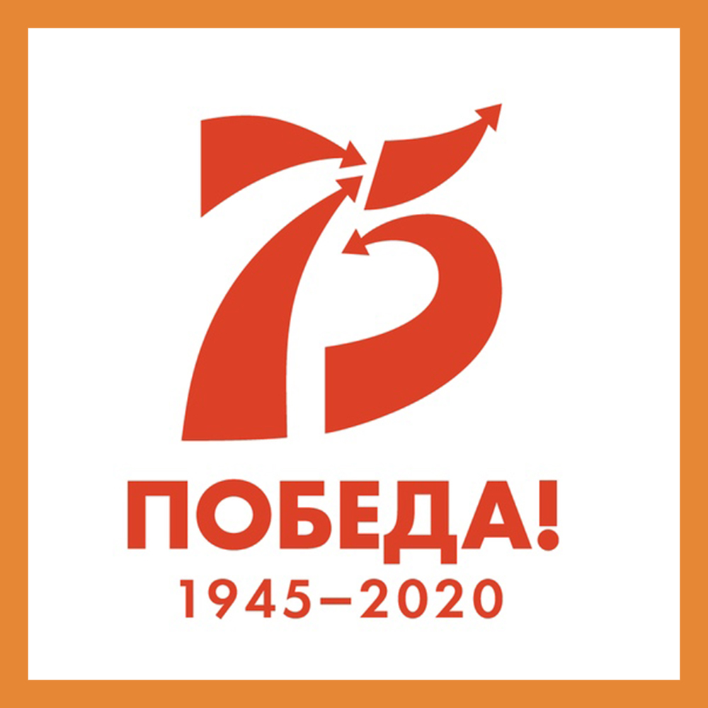 В честь 75-летия Победы в регионе пройдет более 5000 мероприятий