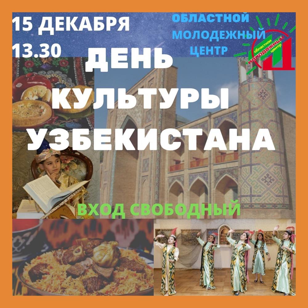 В Калуге впервые пройдет День культуры Узбекистана