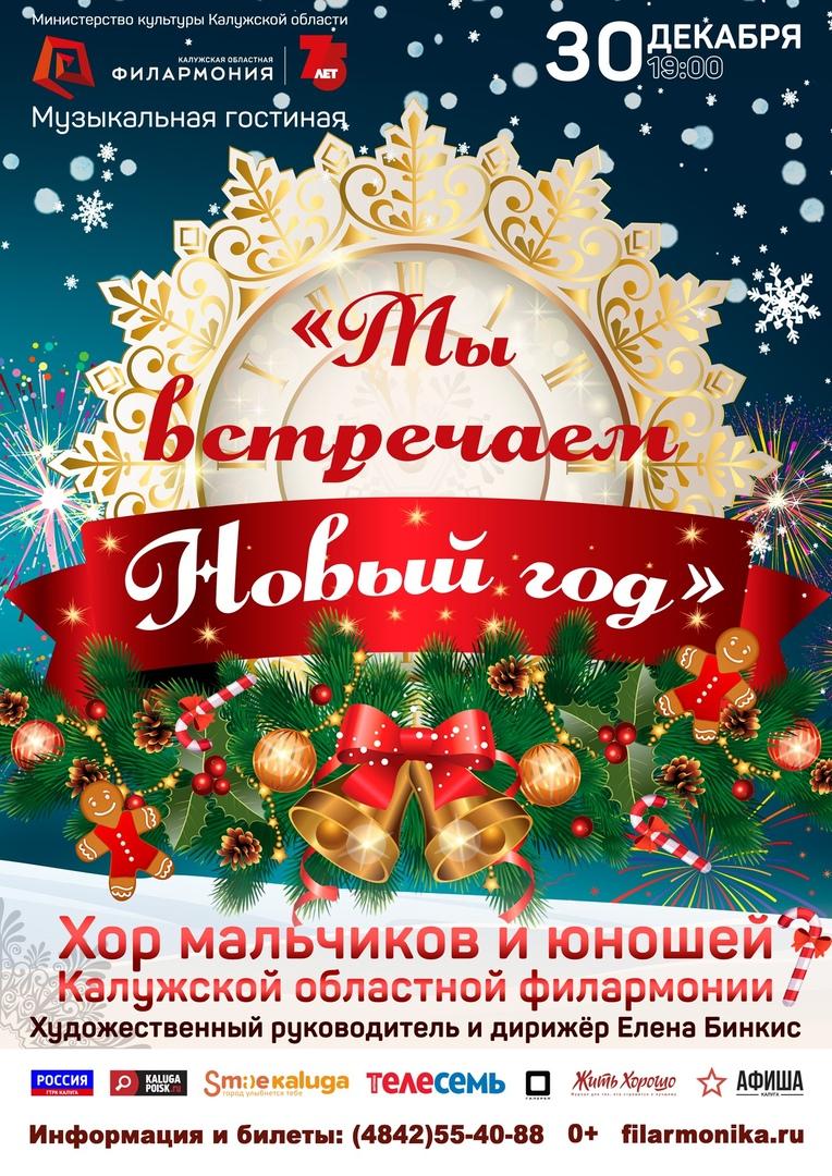 «Мы встречаем Новый год». Филармония