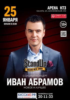 ИВАН АБРАМОВ. Арена КТЗ
