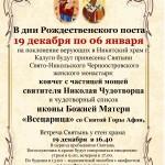 афиша мощи николая  и всецарица_pages-to-jpg-0001